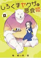 しろくまヤクザと悪食姫(単話)