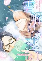 雪解けの恋(単話)