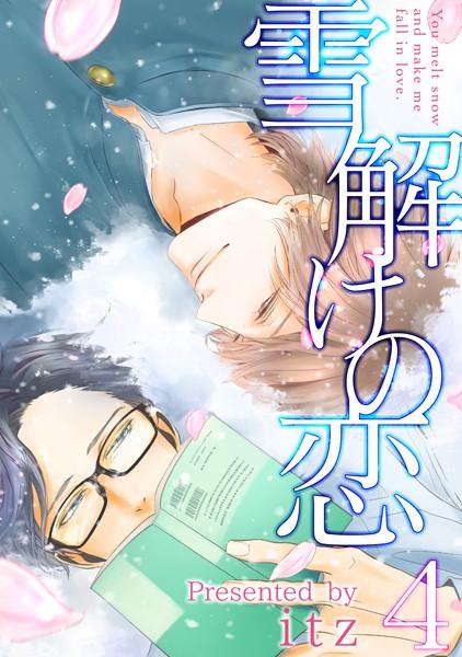 雪解けの恋 4