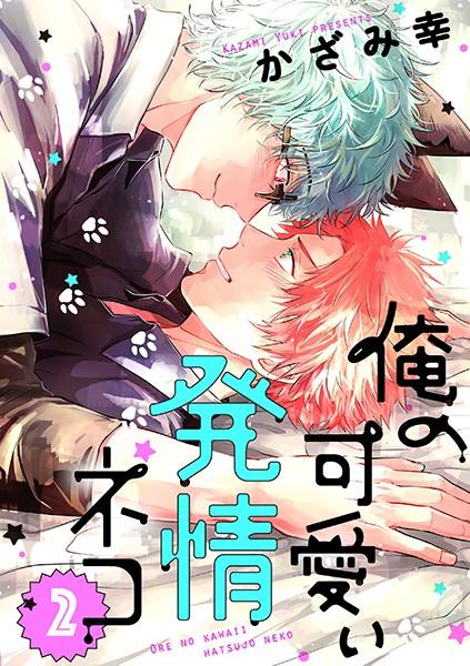【恋愛 BL漫画】俺の可愛い発情ネコ(単話)