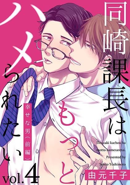 【BL漫画】同崎課長はもっとハメられたい4―幸せな男(前編)―