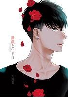 薔薇とヘドロ extra edition(単話)