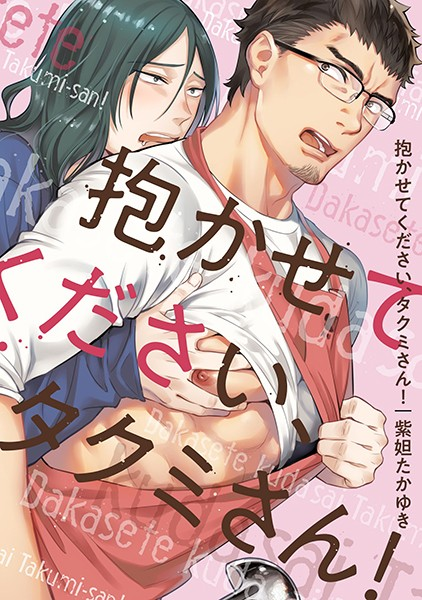 【筋肉 BL漫画】抱かせてください、タクミさん!(単話)