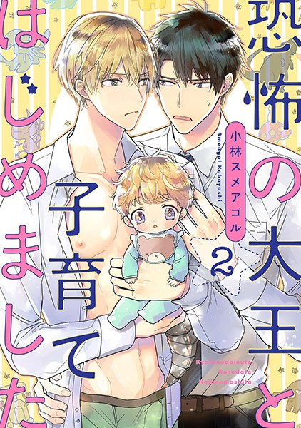 【恋愛 BL漫画】恐怖の大王と子育てはじめました(単話)