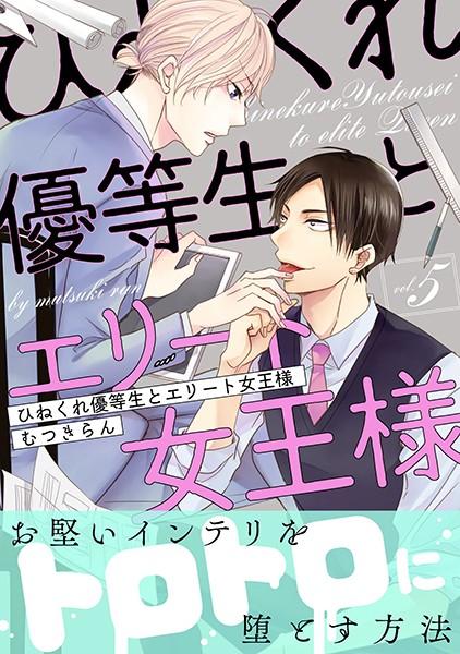 【BL漫画】ひねくれ優等生とエリート女王様5