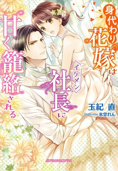 身代わり花嫁はイケメン社長に甘く籠絡される