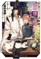 龍仁庵のおもてなし 龍神様と捨て猫カフェはじめました