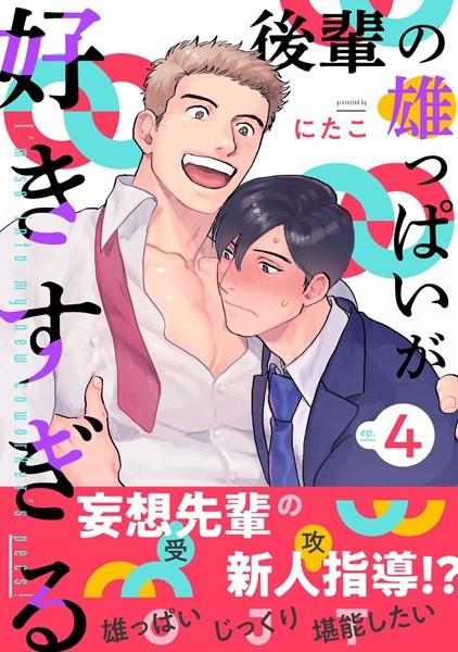 【恋愛 BL漫画】後輩の雄っぱいが好きすぎる(単話)