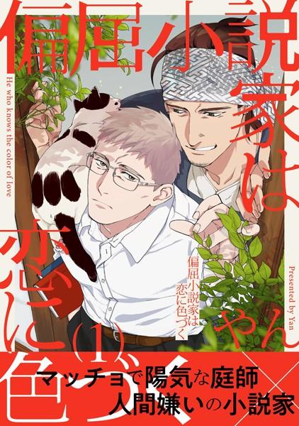 【ヤンキー・不良 BL漫画】偏屈小説家は恋に色づく(単話)