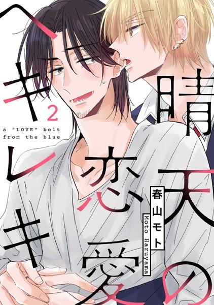 【年の差 BL漫画】晴天の恋愛ヘキレキ2