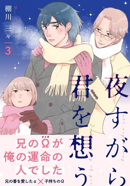 【BL漫画】夜すがら君を想う3