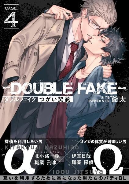【極道・刑事 BL漫画】ダブルフェイク-DoubleFake-つがい契約(単話)