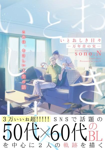 【恋愛 BL漫画】いとおしき日々(単話)