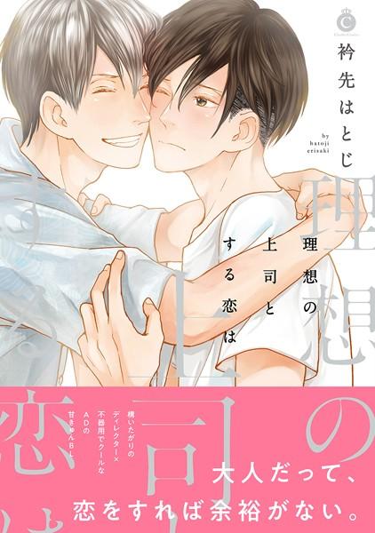【恋愛 BL漫画】理想の上司とする恋は