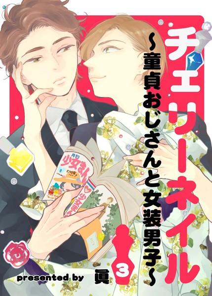【恋愛 BL漫画】チェリーネイル〜童貞おじさんと女装男子〜(単話)