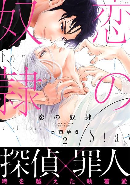 【学生 BL漫画】恋の奴隷2