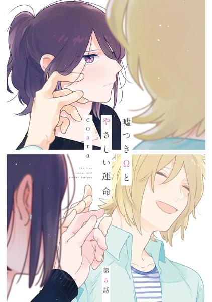 【恋愛 BL漫画】嘘つきΩとやさしい運命(単話)