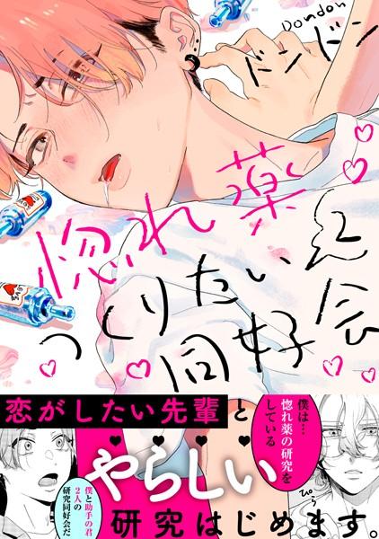 【恋愛 BL漫画】惚れ薬つくりたい同好会(単話)