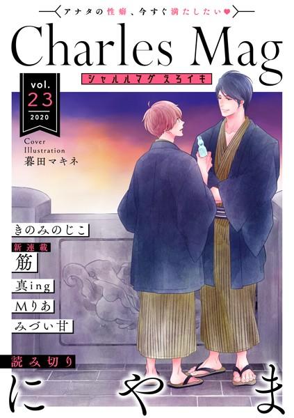 【ホームドラマ・同居 BL漫画】CharlesMag-えろイキ-vol.23(20)