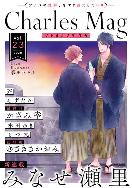 Charles Mag -えろ- vol.23