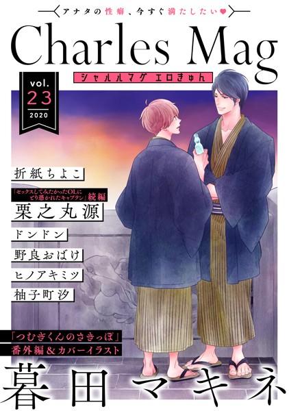 【bl 漫画 無料】CharlesMag-エロきゅん-vol.23