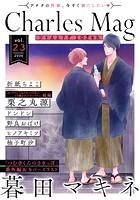 Charles Mag -エロきゅん- vol.23