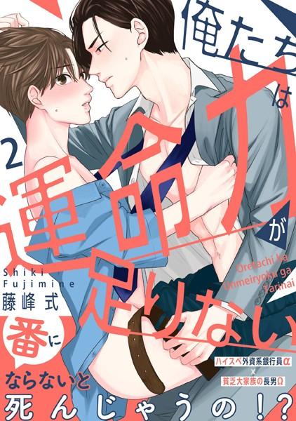 【恋愛 BL漫画】俺たちは運命力が足りない(単話)