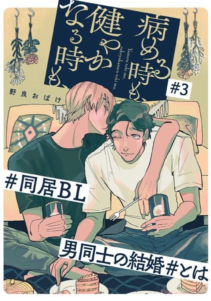 【恋愛 BL漫画】病める時も、健やかなる時も、(単話)