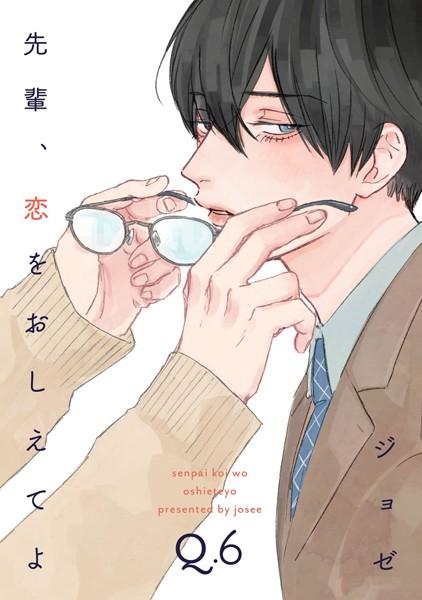 【学生 BL漫画】先輩、恋をおしえてよ(単話)