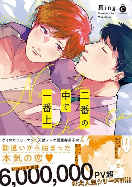 【恋愛 BL漫画】二番の中で一番上