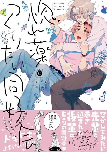 【恋愛 BL漫画】惚れ薬つくりたい同好会