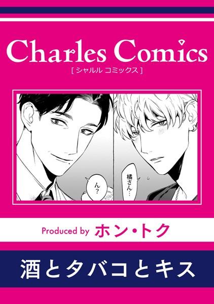 【恋愛 BL漫画】酒とタバコとキス(単話)