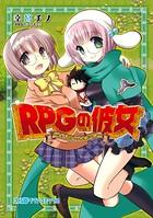 RPGの彼女 -大人になった厨二病-