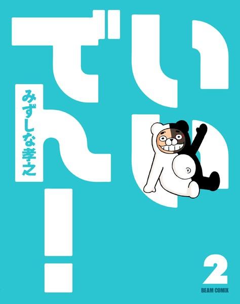 いいでん! (2)