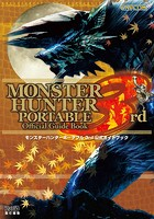 モンスターハンターポータブル 3rd 公式ガイドブック