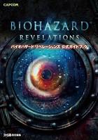 バイオハザード リベレーションズ 公式ガイドブック