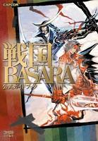戦国BASARA 公式ガイドブック