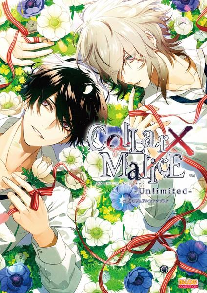 Collar×Malice -Unlimited- 公式ビジュアルファンブック