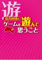 桜井政博のゲームを遊んで思うこと