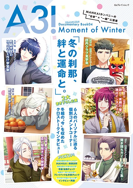 A3! ドキュメンタリーブック 04 Moment of Winter