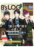 B's-LOG 2020年11月号
