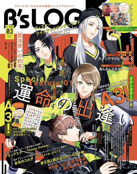 B's-LOG 2021年3月号