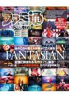 週刊ファミ通 【2021年9月2日号】