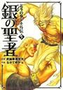 銀の聖者 北斗の拳 トキ外伝 5巻
