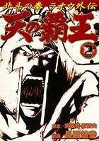 天の覇王 北斗の拳 ラオウ外伝 2巻