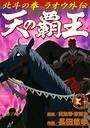 天の覇王 北斗の拳 ラオウ外伝 3巻