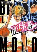 籠球者-バスケモノ-
