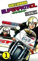 特別交通機動隊 スーパーパトロール