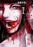屍牙姫(単話)