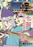 怪 〜ayakashi〜 化猫 モノノ怪前日譚